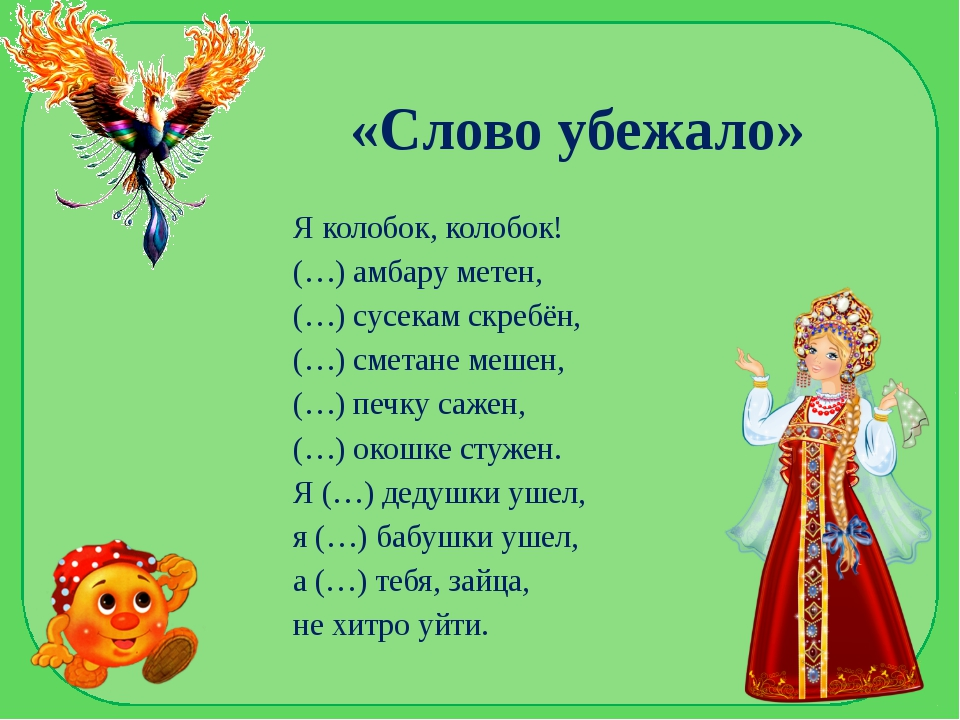 «Слово убежало» Я колобок, колобок! (…) амбару метен, (…) сусекам скребён, (…...