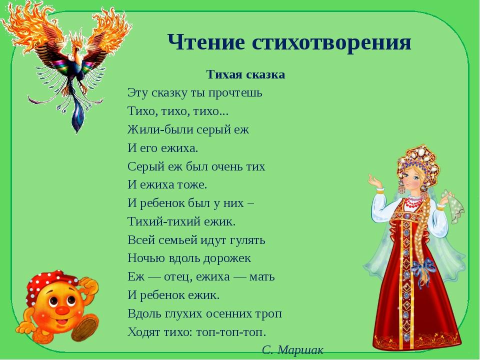 Чтение стихотворения Тихая сказка Эту сказку ты прочтешь Тихо, тихо, тихо......