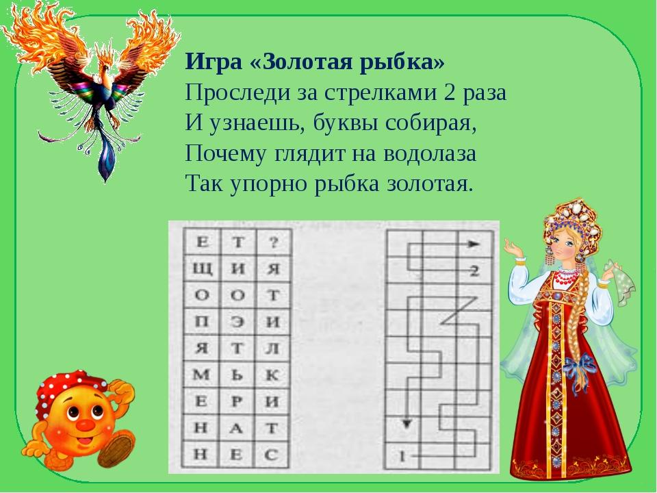 Игра «Золотая рыбка» Проследи за стрелками 2 раза И узнаешь, буквы собирая, П...