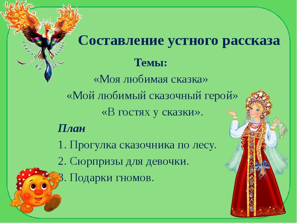 Составление устного рассказа Темы: «Моя любимая сказка» «Мой любимый сказочны...