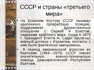 СССР и страны «третьего мира» На Ближнем Востоке СССР занимал однозначно про