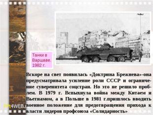 Вскоре на свет появилась «Доктрина Брежнева»-она предусматривала усиление рол