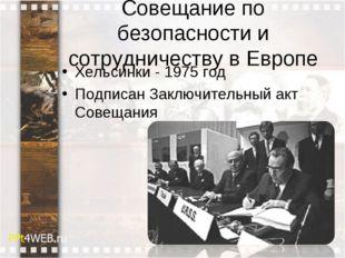 Совещание по безопасности и сотрудничеству в Европе Хельсинки - 1975 год Подп