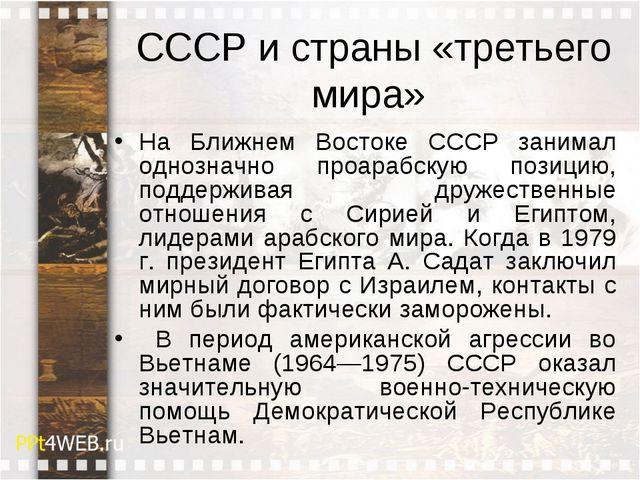 СССР и страны «третьего мира» На Ближнем Востоке СССР занимал однозначно про...
