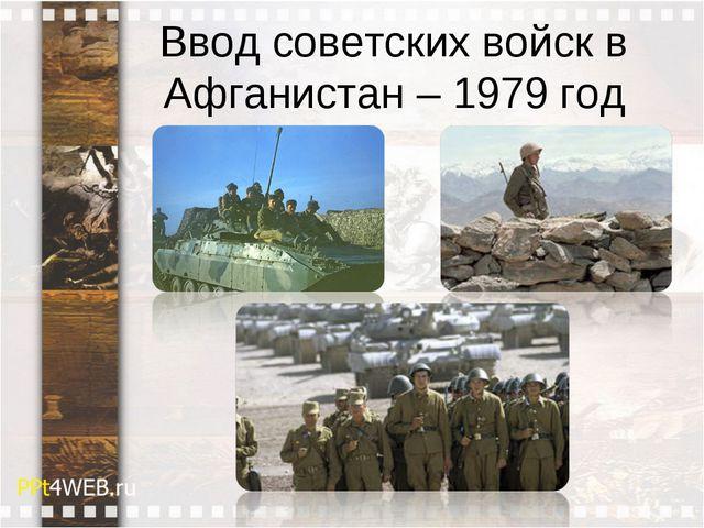 Ввод советских войск в Афганистан – 1979 год