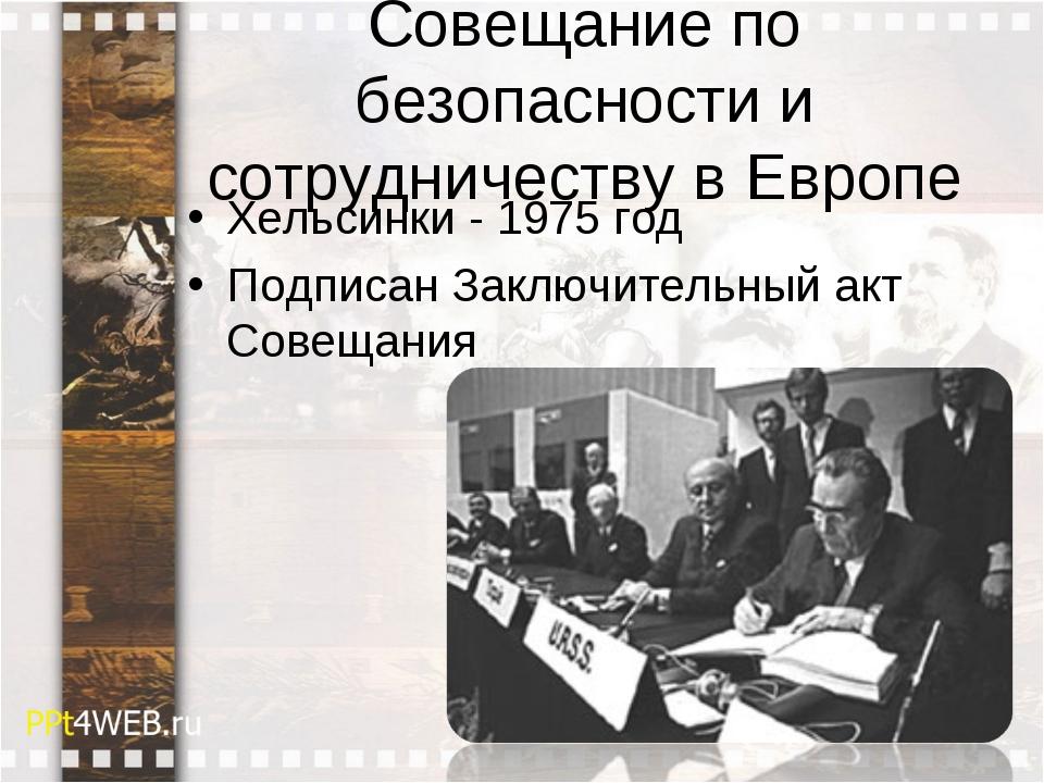 Совещание по безопасности и сотрудничеству в Европе Хельсинки - 1975 год Подп...