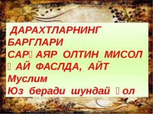 ДАРАХТЛАРНИНГ БАРГЛАРИ САРҒАЯР ОЛТИН МИСОЛ ҚАЙ ФАСЛДА, АЙТ Муслим Юз беради