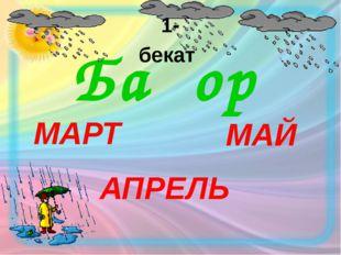 Баҳор МАРТ АПРЕЛЬ МАЙ 1-бекат