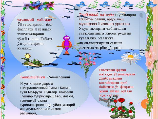 Тарбиявий мақсади:Уқувчиларни табиатни севиш, ардоқлаш, мухофаза қилишга урга...
