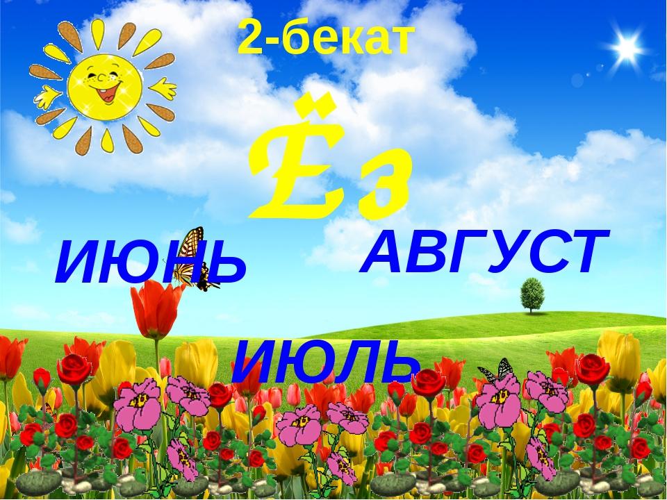 2-бекат Ёз ИЮНЬ ИЮЛЬ АВГУСТ