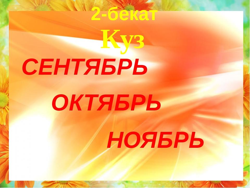 2-бекат СЕНТЯБРЬ ОКТЯБРЬ НОЯБРЬ Куз