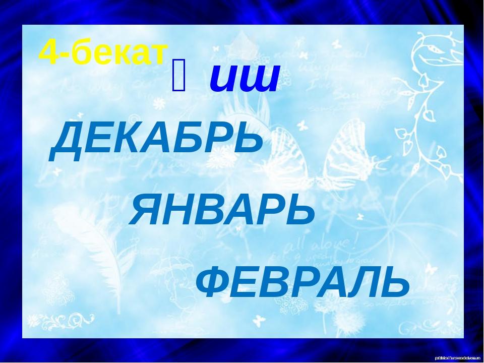 Қиш ДЕКАБРЬ ЯНВАРЬ ФЕВРАЛЬ 4-бекат