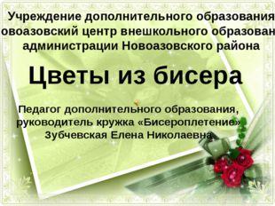 Цветы из бисера Учреждение дополнительного образования «Новоазовский центр вн