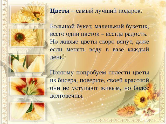 Цветы – самый лучший подарок. Большой букет, маленький букетик, всего один цв...