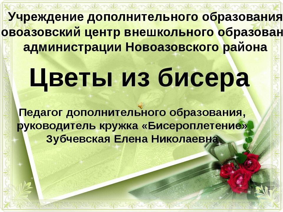 Цветы из бисера Учреждение дополнительного образования «Новоазовский центр вн...