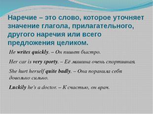 Наречие – это слово, которое уточняет значение глагола, прилагательного, друг