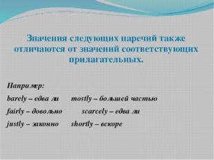 Значения следующих наречий также отличаются от значений соответствующих прила