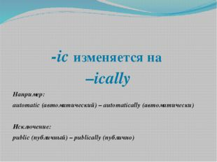 -ic изменяется на –ically Например: automatic (автоматический) – automaticall