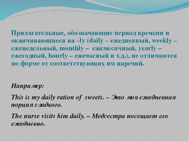 Прилагательные, обозначающие период времени и оканчивающиеся на –ly (daily –...