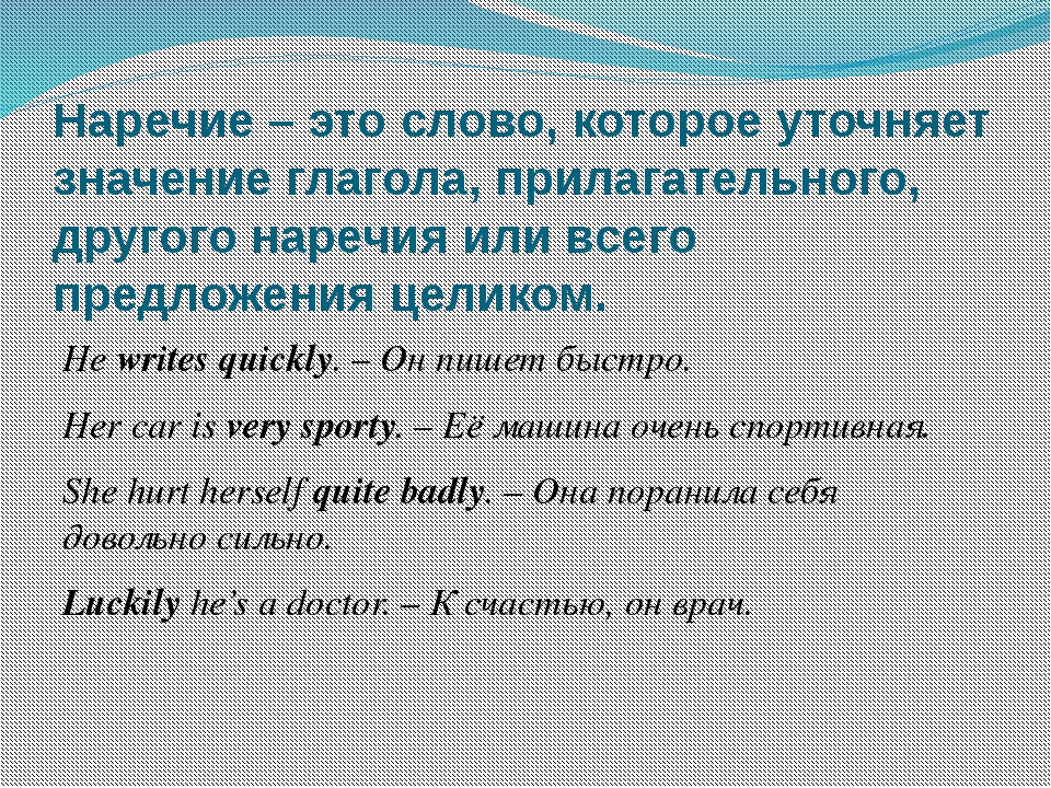 Наречие – это слово, которое уточняет значение глагола, прилагательного, друг...