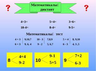 Математикалық диктант 4+3=5+4=3+6= 10-4=8-4=9-5= Математикалық те