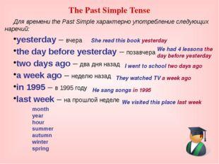 The Past Simple Tense Для времени the Past Simple характерно употребление сле