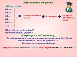 Wh-questions: When Where What Why Whose How Who (вопрос к подлежащему) Для об