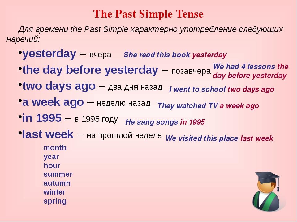 The Past Simple Tense Для времени the Past Simple характерно употребление сле...