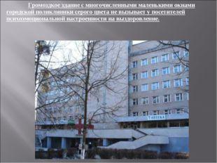 Громоздкое здание с многочисленными маленькими окнами городской поликлиники