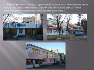 4. Разнообразные по цвету и строению фасады частных магазинов и аптек вносят