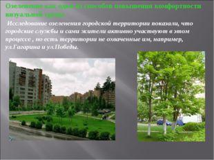 Озеленение как один из способов повышения комфортности визуальной среды. Исс