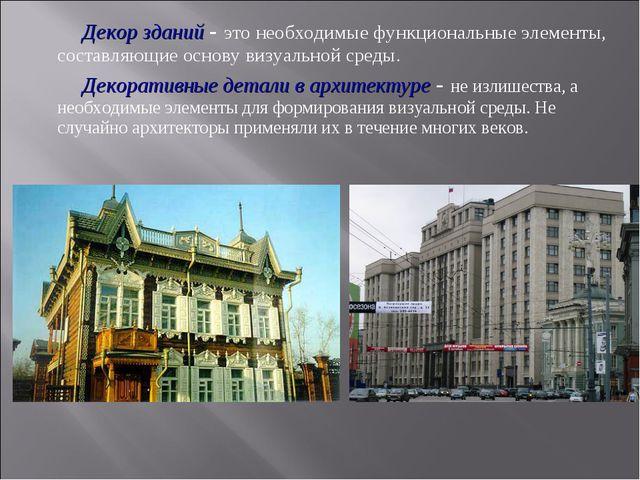 Декор зданий - это необходимые функциональные элементы, составляющие основу...
