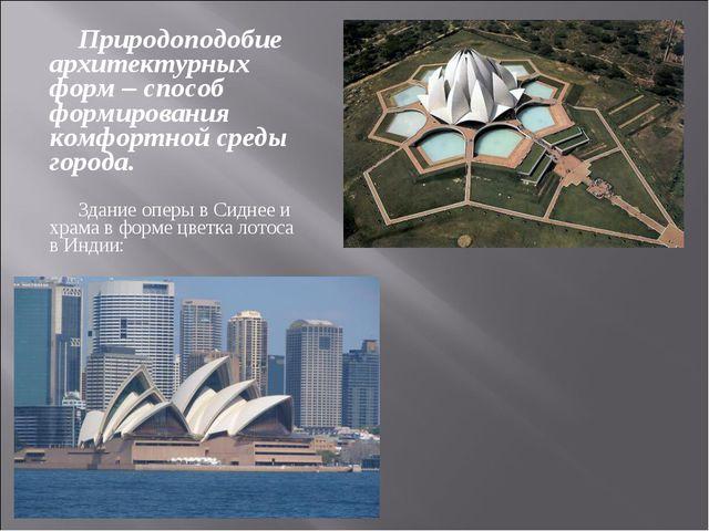 Природоподобие архитектурных форм – способ формирования комфортной среды го...