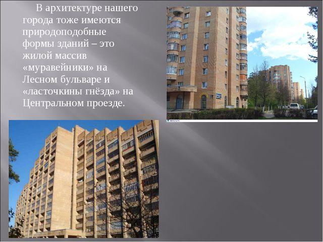 В архитектуре нашего города тоже имеются природоподобные формы зданий – это...