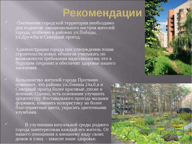 Рекомендации Озеленение городской территории необходимо для поднятия эмоциона...
