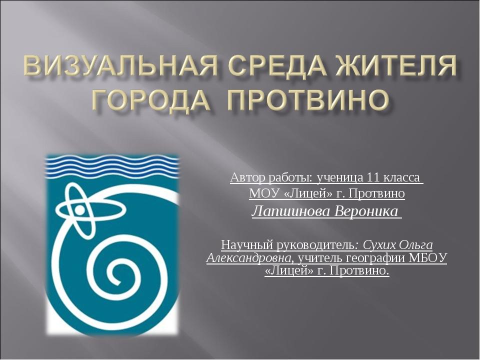 Автор работы: ученица 11 класса МОУ «Лицей» г. Протвино Лапшинова Вероника На...