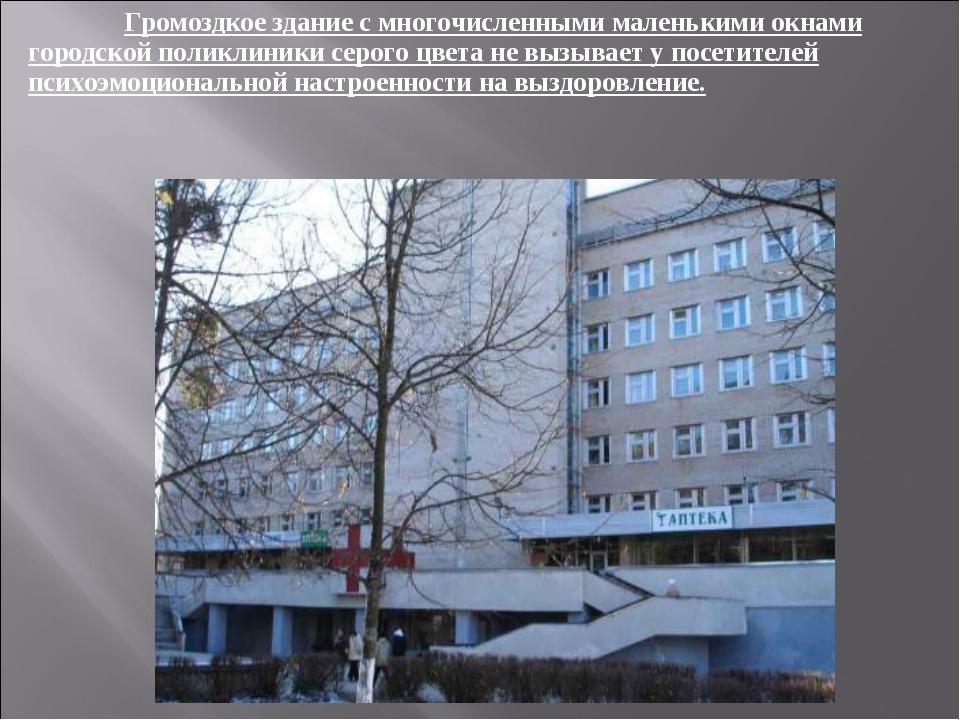 Громоздкое здание с многочисленными маленькими окнами городской поликлиники...