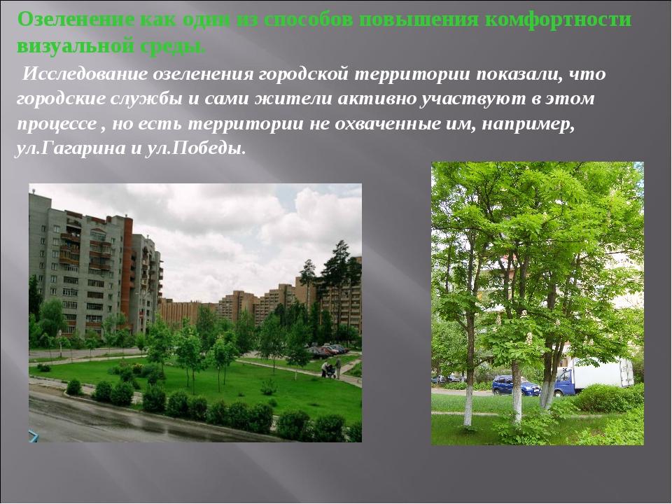 Озеленение как один из способов повышения комфортности визуальной среды. Исс...