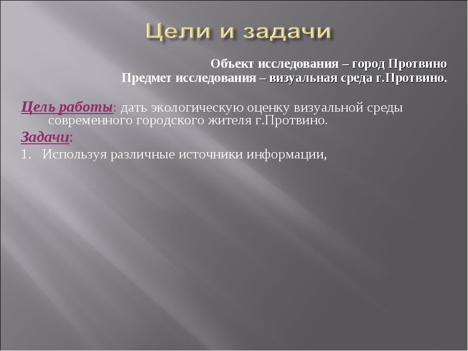 Объект исследования – город Протвино Предмет исследования – визуальная среда...