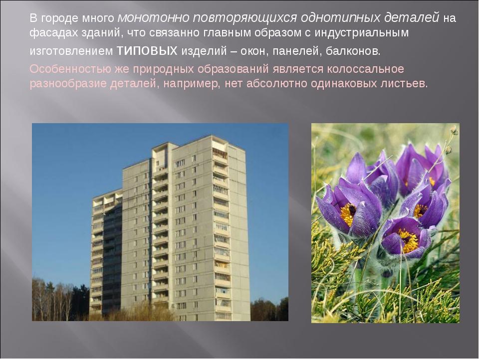 В городе много монотонно повторяющихся однотипных деталей на фасадах зданий,...