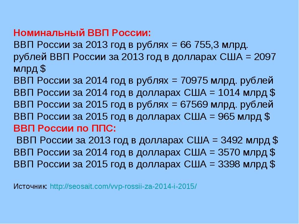 Номинальный ВВП России: ВВП России за 2013 год в рублях= 66 755,3 млрд. рубл...