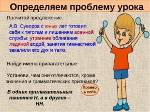 Определяем проблему урока Прочитай предложение. А.В. Суворов с юных лет готов