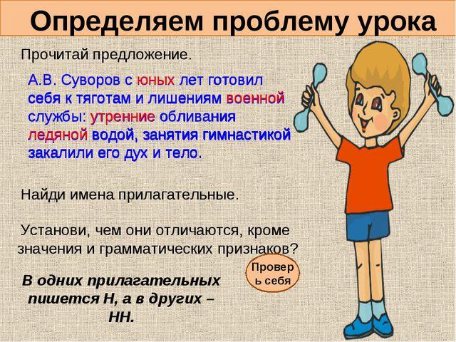 Определяем проблему урока Прочитай предложение. А.В. Суворов с юных лет готов...