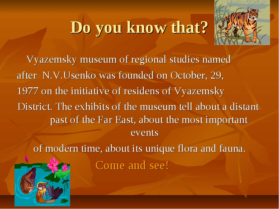 Do you know that? Vyazemsky museum of regional studies named after N.V.Usenko...