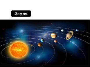 Земля