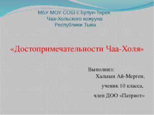 МБУ МОУ СОШ с.Булун-Терек Чаа-Хольского кожууна Республики Тыва «Достопримеча