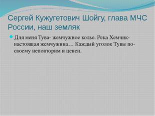 Сергей Кужугетович Шойгу, глава МЧС России, наш земляк Для меня Тува- жемчужн