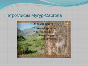 Петроглифы Мугур-Саргола