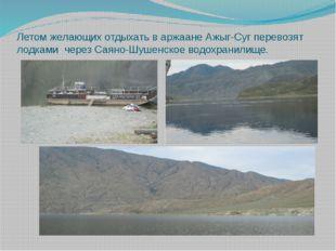 Летом желающих отдыхать в аржаане Ажыг-Суг перевозят лодками через Саяно-Шуше