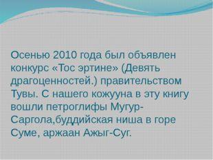 Осенью 2010 года был объявлен конкурс «Тос эртине» (Девять драгоценностей.) п